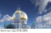 Купить «Главная мечеть в Москве на фоне неба», видеоролик № 22918089, снято 18 мая 2016 г. (c) Владимир Журавлев / Фотобанк Лори