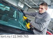 Купить «automobile windshield or windscreen replacement», фото № 22949765, снято 16 марта 2016 г. (c) Дмитрий Калиновский / Фотобанк Лори