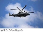 Купить «Разведывательно-ударный вертолёт Ка-52 «Аллигатор» в полете, бортовой номер RF-91266», эксклюзивное фото № 22985029, снято 7 мая 2016 г. (c) Алексей Гусев / Фотобанк Лори
