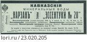 """Купить «Реклама минеральной воды """"Нарзан"""" и """"Ессентуки №20"""", опубликованная в журнале """"Нива"""" 1912 года», иллюстрация № 23020205 (c) Макаров Алексей / Фотобанк Лори"""
