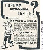"""Реклама книги от пьянства, опубликованная в журнале """"Нива"""" 1912 года. Стоковая иллюстрация, иллюстратор Макаров Алексей / Фотобанк Лори"""
