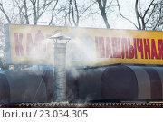 Купить «Дымящая труба шашлычной», эксклюзивное фото № 23034305, снято 2 мая 2013 г. (c) Алёшина Оксана / Фотобанк Лори