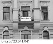 Купить «Объявление о продаже недвижимости на балконе жилого дома», фото № 23041041, снято 23 февраля 2019 г. (c) Vladimir Sviridenko / Фотобанк Лори