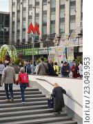Купить «Москва, люди выходят из подземного перехода на Тверской площади», эксклюзивное фото № 23049953, снято 1 мая 2016 г. (c) Dmitry29 / Фотобанк Лори