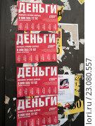 Купить «Объявления о деньгах в долг», фото № 23080557, снято 9 мая 2016 г. (c) Терешко Сергей / Фотобанк Лори