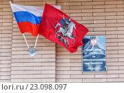 Два флага на здании Федеральной Службы по интеллектуальной собственности в Москве (2016 год). Стоковое фото, фотограф Юрий Шурчков / Фотобанк Лори