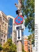 """Самара. Дорожный знак """"Остановка запрещена"""" и камера видеонаблюдения и фотофиксации на городской улице в летний солнечный день, фото № 23109577, снято 12 июня 2016 г. (c) FotograFF / Фотобанк Лори"""