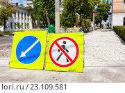 Road signs at the under construction sidewalk in summer day, фото № 23109581, снято 12 июня 2016 г. (c) FotograFF / Фотобанк Лори