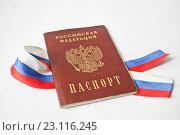 Купить «Паспорт РФ», фото № 23116245, снято 19 июня 2016 г. (c) Sashenkov89 / Фотобанк Лори