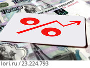 Купить «Красный значок процента на фоне денег», фото № 23224793, снято 13 февраля 2016 г. (c) Сергеев Валерий / Фотобанк Лори