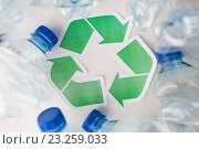 Купить «close up of plastic bottles and recycling symbol», фото № 23259033, снято 3 июня 2016 г. (c) Syda Productions / Фотобанк Лори