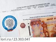 Купить «Расчет налога на имущество, конверт с эмблемой налоговой службы и пять тысяч рублей», фото № 23303041, снято 24 июля 2016 г. (c) Зезелина Марина / Фотобанк Лори