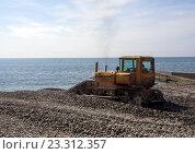 Купить «Трактор работает на благоустройстве галечного пляжа», эксклюзивное фото № 23312357, снято 2 июня 2016 г. (c) Вячеслав Палес / Фотобанк Лори