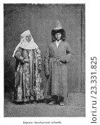 Купить «Национальные костюмы киргизов. Старая фотография», фото № 23331825, снято 21 января 2020 г. (c) Инна Грязнова / Фотобанк Лори
