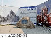 Купить «Первый камень в восстановлении Кёнигсбергской синагоги в Калининграде . Gruss aus Königsberg i Pr.», эксклюзивное фото № 23345489, снято 5 июля 2015 г. (c) stargal / Фотобанк Лори