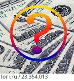 Купить «Вопросительный знак на фоне денег. Концепция идеи бизнеса.», фото № 23354013, снято 25 июня 2019 г. (c) Сергеев Валерий / Фотобанк Лори