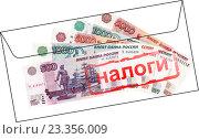 Купить «Деньги в конверте со штампом налоги», фото № 23356009, снято 17 февраля 2020 г. (c) Сергей Тихонов / Фотобанк Лори