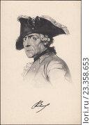 Купить «Фридрих II Великий по прозвищу Старый Фриц (Friedrich II. der Grosse)-король Пруссии с 1740 года.Старинная почтовая карточка Германии», иллюстрация № 23358653 (c) александр афанасьев / Фотобанк Лори
