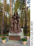 Купить «Последняя русская императрица с детьми. Ганина Яма, Екатеринбург», фото № 23361801, снято 17 сентября 2015 г. (c) NataMint / Фотобанк Лори