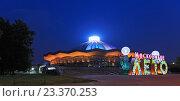 Купить «Московский цирк на проспекте Вернадского. Ночь», фото № 23370253, снято 26 июля 2016 г. (c) Юрий Шурчков / Фотобанк Лори