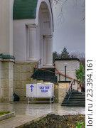 Купить «Святая вода», фото № 23394161, снято 2 мая 2007 г. (c) Юрий Каркавцев / Фотобанк Лори