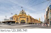 Купить «Вокзал Флиндерс-стрит, Мельбурн, Австралия», фото № 23395741, снято 23 февраля 2016 г. (c) Ekaterina Andreeva / Фотобанк Лори
