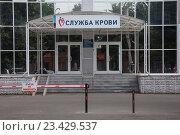Купить «Владикавказ. Станция переливания крови», фото № 23429537, снято 9 августа 2016 г. (c) Андрей Багаев / Фотобанк Лори