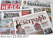 Купить «Крымская пресса», эксклюзивное фото № 23432617, снято 8 августа 2016 г. (c) Илюхина Наталья / Фотобанк Лори