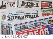 Купить «Крымские газеты», эксклюзивное фото № 23432621, снято 8 августа 2016 г. (c) Илюхина Наталья / Фотобанк Лори