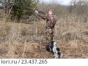 Купить «Охотник с собакой», фото № 23437265, снято 17 апреля 2015 г. (c) Андрей Некрасов / Фотобанк Лори