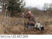 Купить «Охотник с собакой», фото № 23437269, снято 17 апреля 2015 г. (c) Андрей Некрасов / Фотобанк Лори