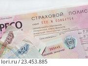 Купить «Страховой полис ОСАГО, ПТС  и рублевые банкноты», фото № 23453885, снято 1 сентября 2016 г. (c) Victoria Demidova / Фотобанк Лори