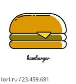 Гамбургер. Стоковая иллюстрация, иллюстратор Алексей Плескач / Фотобанк Лори
