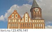 Купить «Таймлапс. Башня Кафедрального собора Кёнигсберга на фоне кучевых облаков. Калининград, ранее Кёнигсберг, Россия», видеоролик № 23476141, снято 4 сентября 2016 г. (c) Сергей Трофименко / Фотобанк Лори