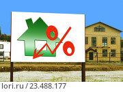 Билборд с рекламой продажи недвижимости. Стоковая иллюстрация, иллюстратор Сергеев Валерий / Фотобанк Лори