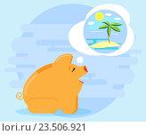 Купить «Счастливая свинья копилка мечтает об отдыхе на море. Инвестиции и денежные потоки позволяют мечтать об отдыхе, отпуске. Плоский стиль», иллюстрация № 23506921 (c) Dmitry Domashenko / Фотобанк Лори