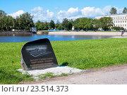 Купить «Знак на месте, где будет установлен памятник подвигу моряков-тральщиков Балтийского флота, погибших при выполнении воинского долга. Кронштадт. Санкт-Петербург», эксклюзивное фото № 23514373, снято 31 августа 2016 г. (c) Румянцева Наталия / Фотобанк Лори