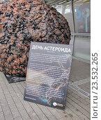 Купить «День Астероида в Музее Космонавтики в Москве на Проспекте Мира,111», эксклюзивное фото № 23532265, снято 23 июля 2018 г. (c) stargal / Фотобанк Лори