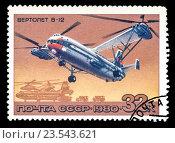 Купить «A stamp printed in USSR (Russia), shows helicopter V-12, series, circa 1980», фото № 23543621, снято 9 апреля 2020 г. (c) FotograFF / Фотобанк Лори