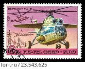 Купить «A stamp printed in USSR (Russia), shows helicopter Mi -6, series, circa 1980», фото № 23543625, снято 9 апреля 2020 г. (c) FotograFF / Фотобанк Лори