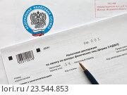 Купить «Налоговая декларация, ручка и письмо из налоговой инспекции», фото № 23544853, снято 18 сентября 2016 г. (c) Victoria Demidova / Фотобанк Лори