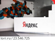 """Купить «Стойка ресепшен с надписью """"Яндекс"""" в офисе компании», фото № 23546725, снято 18 апреля 2015 г. (c) Victoria Demidova / Фотобанк Лори"""