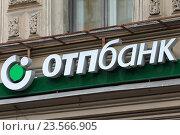 Купить «Логотип ОТП банка», эксклюзивное фото № 23566905, снято 21 сентября 2016 г. (c) Александр Тарасенков / Фотобанк Лори