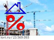 Красный знак процента на фоне строительства дома. Стоковое фото, фотограф Сергеев Валерий / Фотобанк Лори