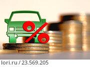 Купить «Легковой автомобиль и красный знак процента на фоне денег», фото № 23569205, снято 12 февраля 2016 г. (c) Сергеев Валерий / Фотобанк Лори
