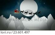 Купить «Illustration of flying santa», видеоролик № 23601497, снято 22 мая 2019 г. (c) Wavebreak Media / Фотобанк Лори