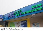 """Купить «""""Fix Price"""" - сеть магазинов одной цены. Москва», фото № 23660917, снято 29 сентября 2016 г. (c) Victoria Demidova / Фотобанк Лори"""