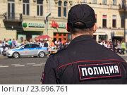 Купить «Сотрудник полиции следит за правопорядком», фото № 23696761, снято 9 мая 2016 г. (c) Роман Рожков / Фотобанк Лори