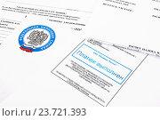 Купить «Оплата налогов», фото № 23721393, снято 7 октября 2016 г. (c) Всеволод Карулин / Фотобанк Лори