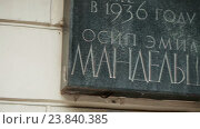 Купить «Мемориальная доска на стене дома, где жил Осип Мандельштам», видеоролик № 23840385, снято 11 мая 2016 г. (c) ActionStore / Фотобанк Лори